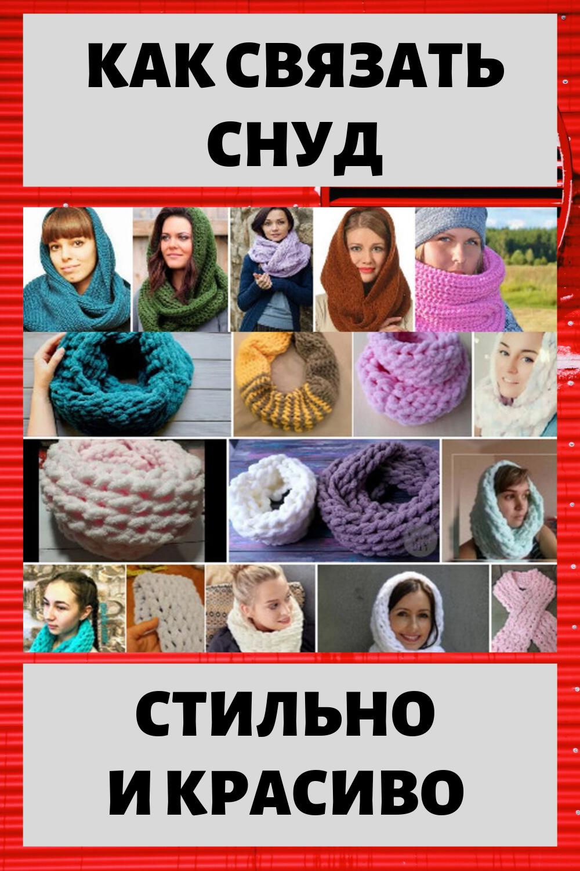 Как связать снуд шарф из пряжи : просто, стильно и необычно своими руками