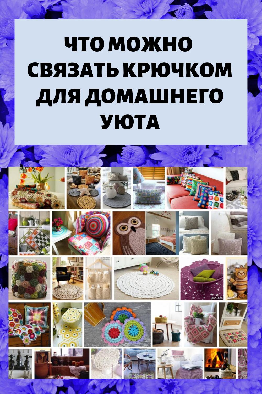 40 удивительных вещей для дома, которые легко связать крючком своими руками