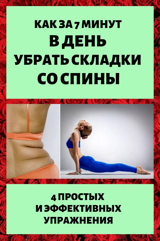 Легче всего лишний вес откладывается у женщин в районе живота, на руках и спине — ровно на той области, где обычно застегивается бюстгальтер. Избавиться от последнего бывает очень непросто — для этого нужно подобрать упражнения, специальное оборудование и часто заниматься спортом. К счастью, фитнес-инструкторы знают секретные и действенные упражнения, направленные именно на эту проблемную зону многих женщин.