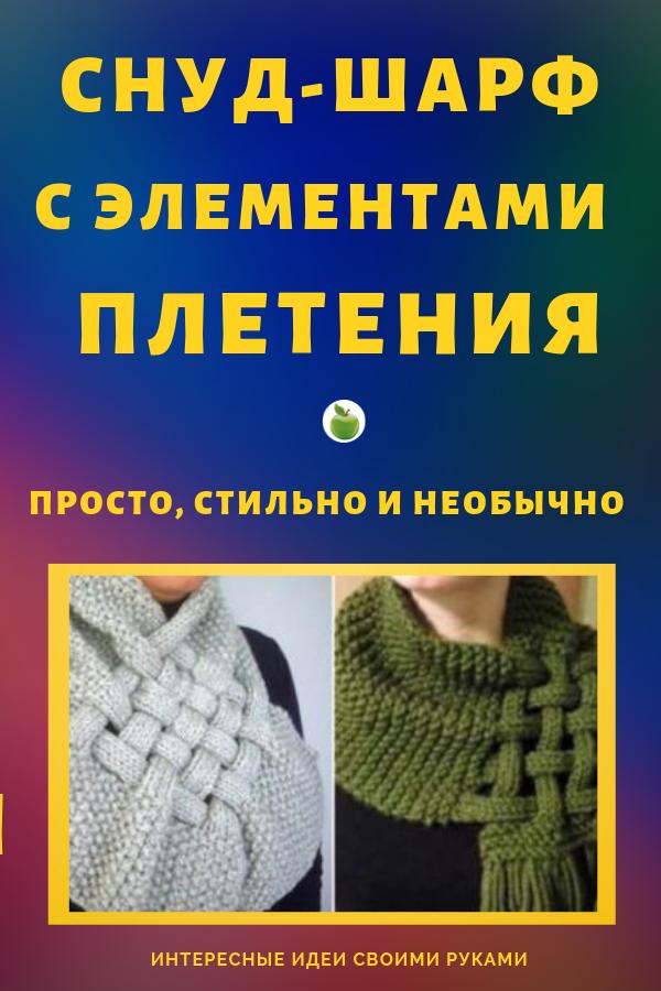 Снуд щарф спицами своими руками. Эффектным дополнением к гардеробу станет снуд-шарф с элементами плетения. Выглядит он стильно и оригинально. Присутствие плетения дает снуду дополнительный объем и делает его нарядным.
