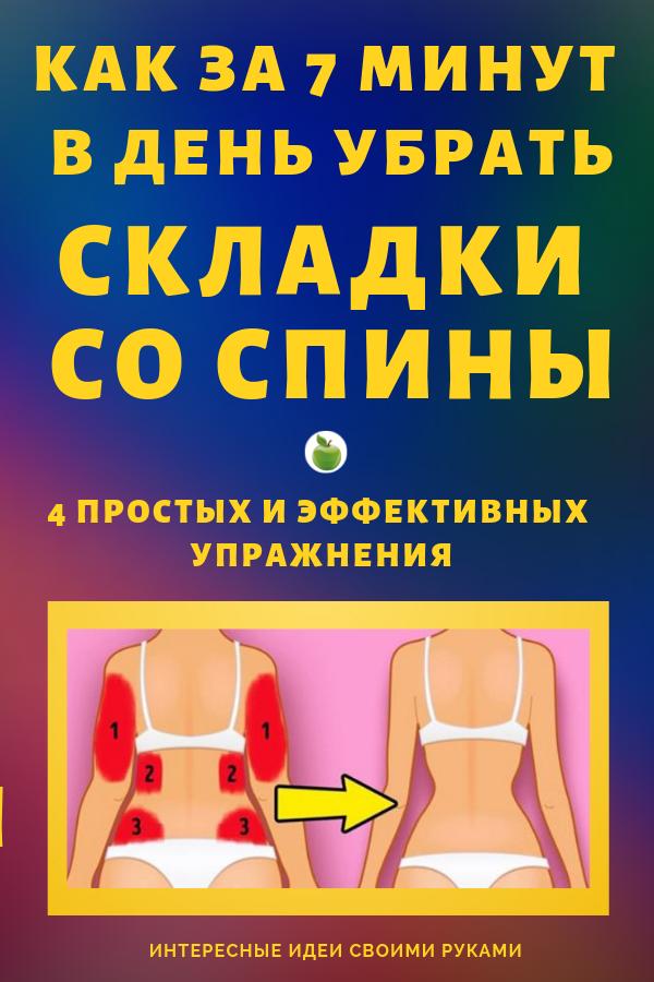 Как за 7 минут в день убрать складки со спины: 4 простых и эффективных упражнения. Красота и здоровье в наших руках.