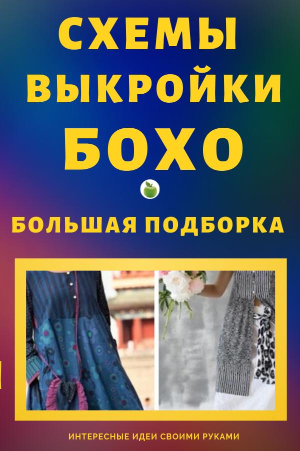 Модный стиль Бохо — это уже готовый и невероятно «вкусный» коктейль из множества направлений, которыми богата мода, таких как милитари, сафари, этника... Идеи, выкройки, мастер класс своими руками.