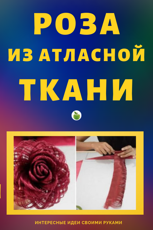 Для создания восхитительной, реалистичной и очень красивой розы вам понадобится минимум материалов и вашего времени. Роза получается необыкновенной красоты: кажется, будто каждая ниточка закреплена вручную и в нужном месте. Роза из ткани своими руками + мастер класс.