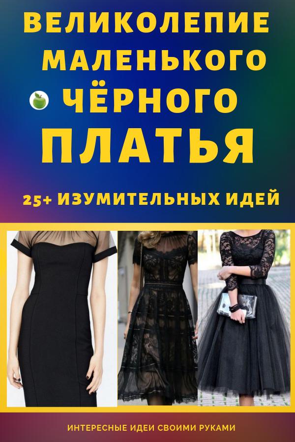 Великолепие маленького чёрного платья. Самые красивые идеи своими руками.