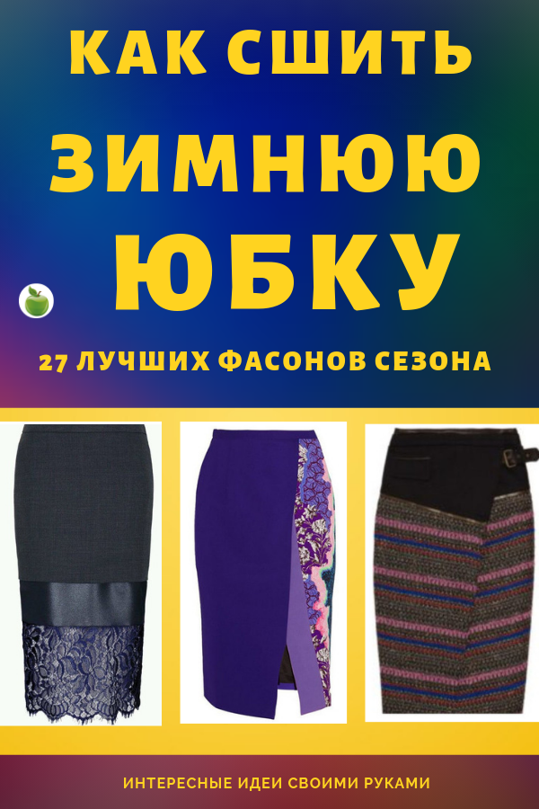Как сшить красивую зимнюю юбку своими руками. Зимой следует утепляться, однако, это не значит, что нельзя надеть женственную и красивую юбку! Просто нужно выбрать фасон зимней, утеплённой юбки, которая не только будет выглядеть красиво, но и согреет в холодную погоду.