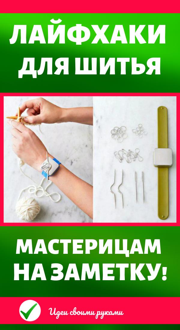 Лайфхаки для шитья… Мастерицам на заметку!