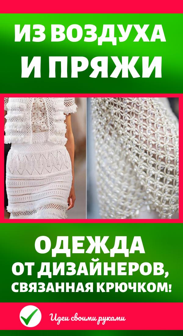 одежда от дизайнеров, связанная крючком