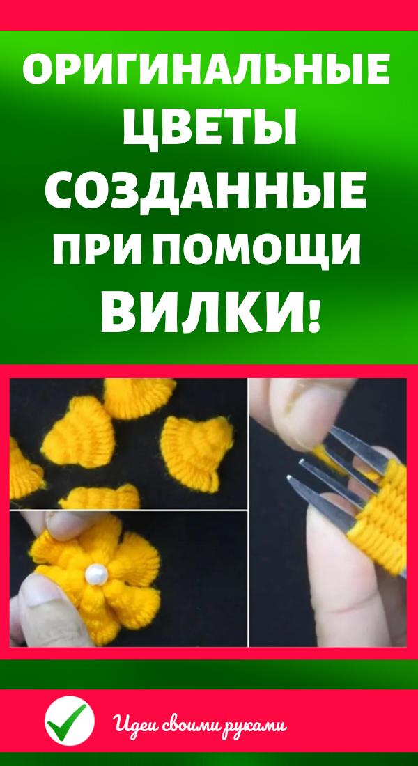 Оригинальные цветы, созданные при помощи вилки