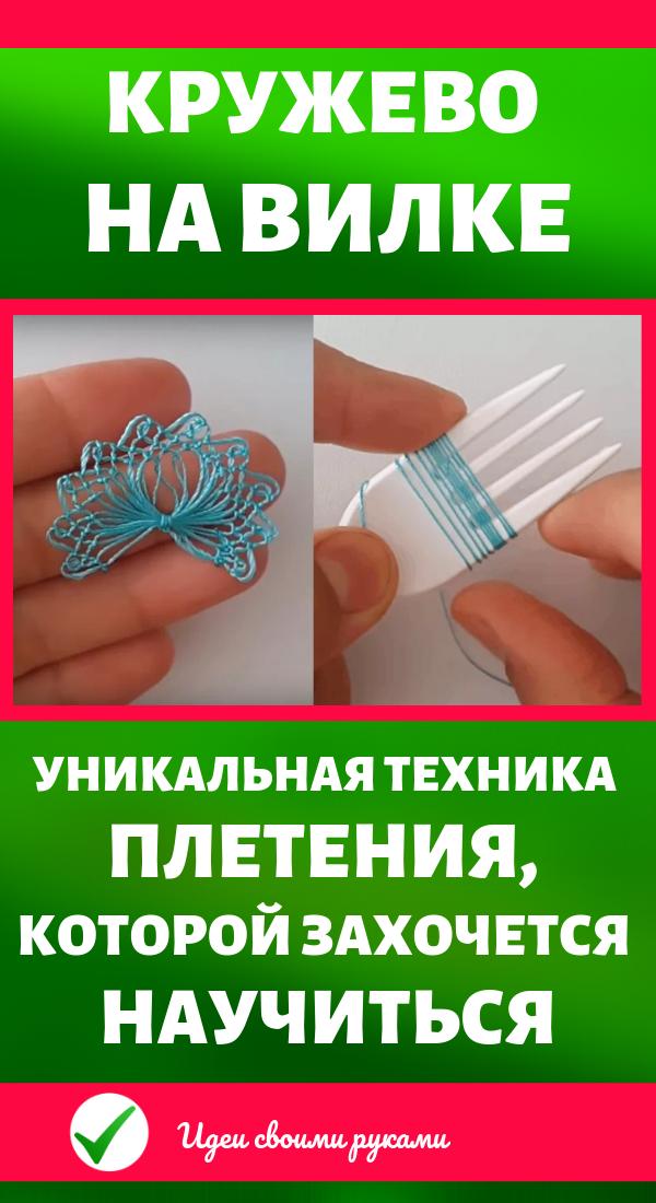 Кружево на вилке: уникальная техника плетения, которой захочется научиться…