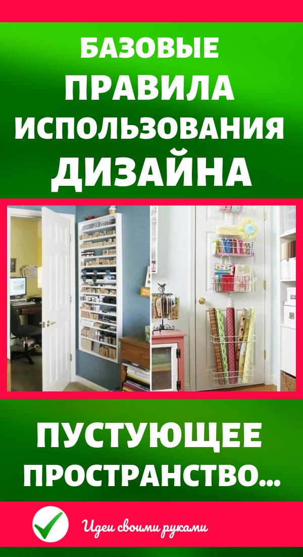 Место за дверью — вовсе не «мертвая» зона. Варианты использования пустующего пространства
