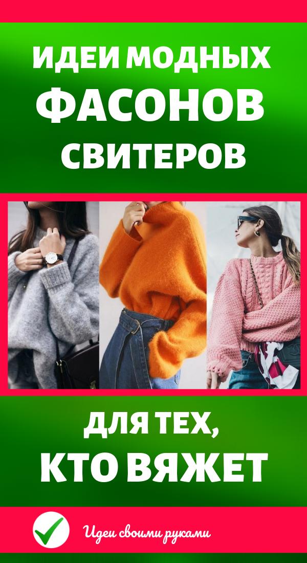 Для тех, кто вяжет: идеи модных фасонов свитеров…