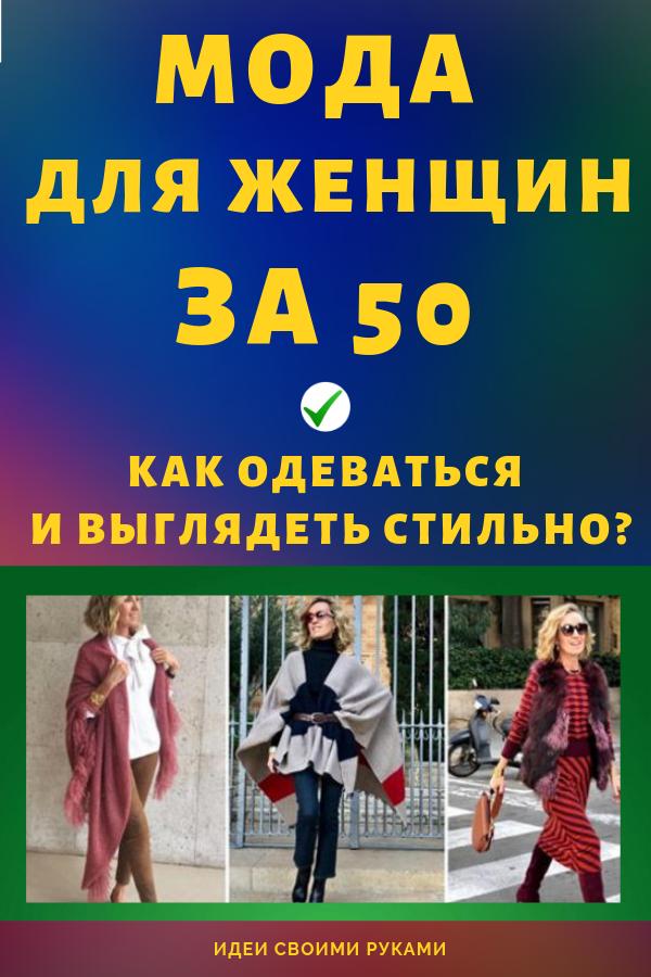 Мода для женщин за 50... Как одеваться и выглядеть стильно? Модные идеи своими руками. Каждая женщина, которой чуть больше за 50, задумывается: «А возможно ли вообще выглядеть модно, красиво и стильно?». Мой ответ, определенно «Да!»