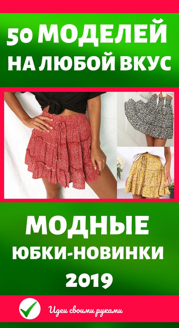 50 моделей на любой вкус! Модные юбки-новинки 2019…
