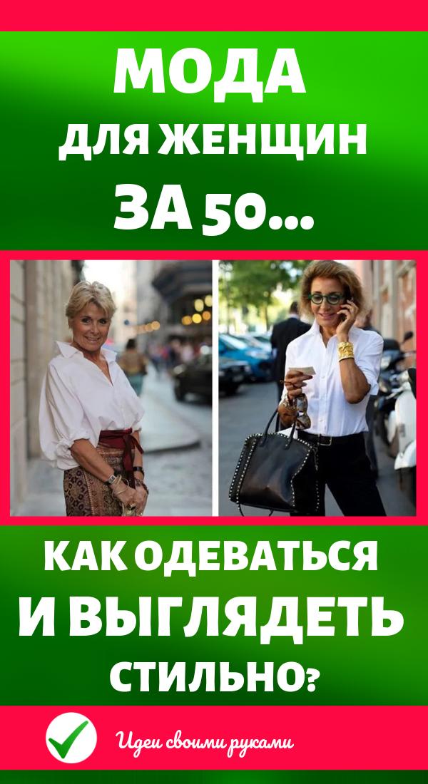 Мода для женщин за 50… Как одеваться и выглядеть стильно?
