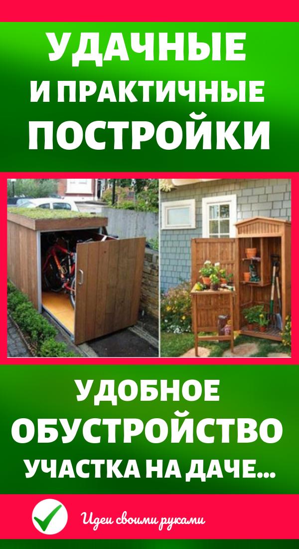 Удачные и практичные постройки. Удобное обустройство участка на даче...