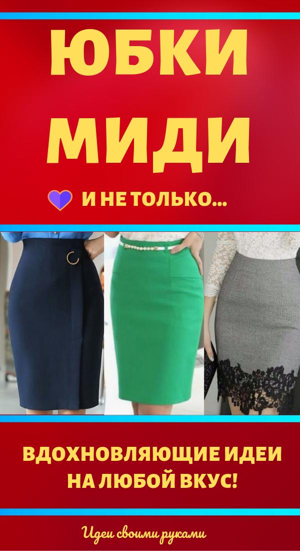Модные юбки своими руками