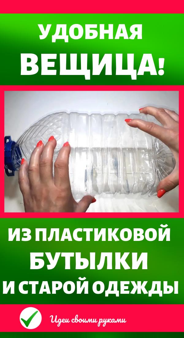 Удобная вещица, сделанная из пластиковой бутылки и старой одежды...
