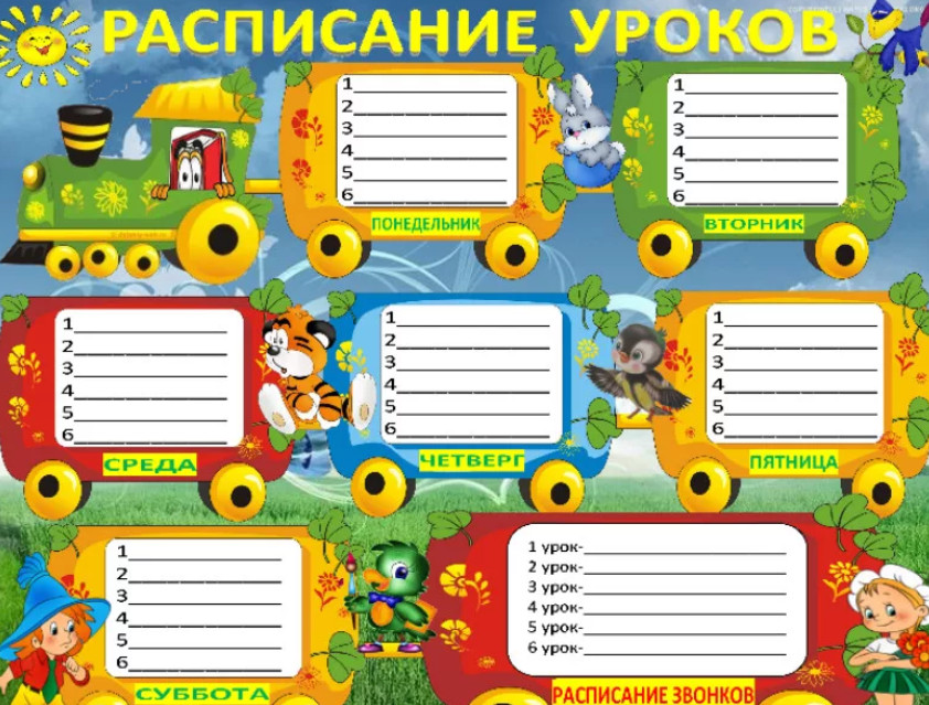 Расписание уроков в школе. Распечатать картинки 30 вариантов