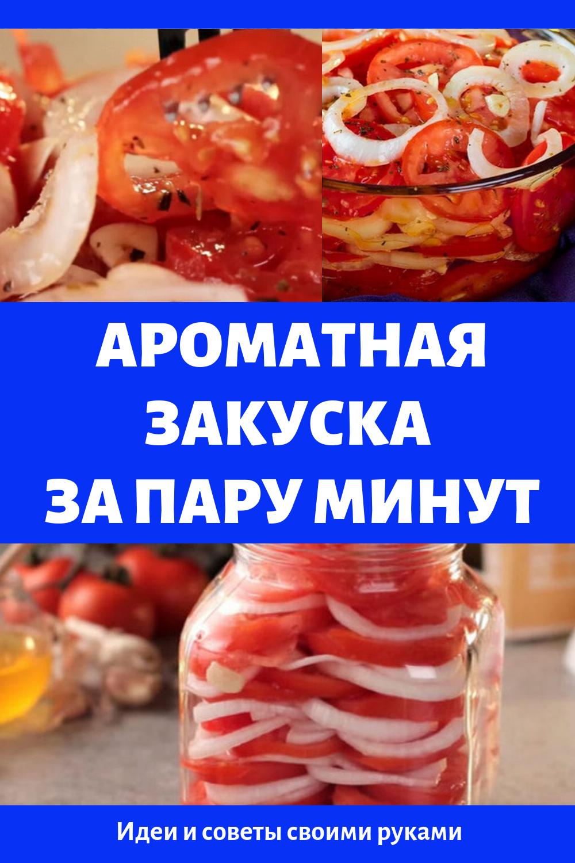 Вкусные и ароматные помидоры в банке станут вашей любимой летней закуской! Ингредиенты самые простые и доступные, ничего варить, кипятить или жарить не надо — только нарезать и сложить в банку нужные ингредиенты! На приготовление этой закуски вы потратите пару минут, а результат можно оценить уже на следующий день — маринованные, пряные, идеально сбалансированные по вкусовым качествам помидоры непременно покорят вас.