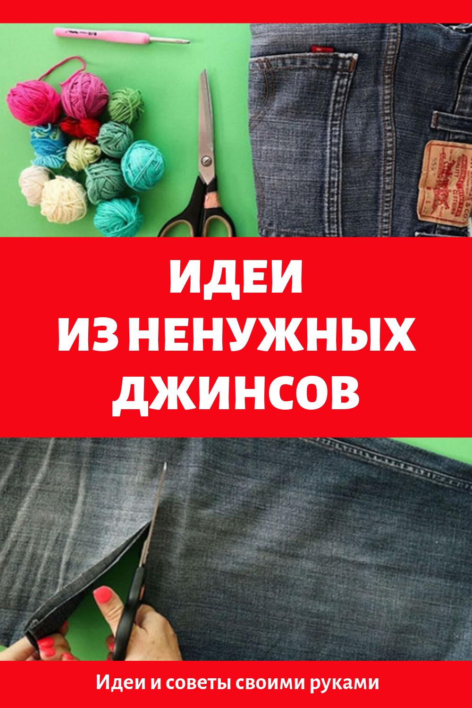Идеи из ненужных джинсов своими руками