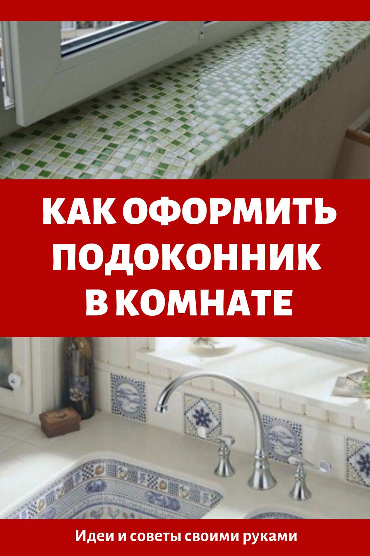 Как оформить подоконник в комнате