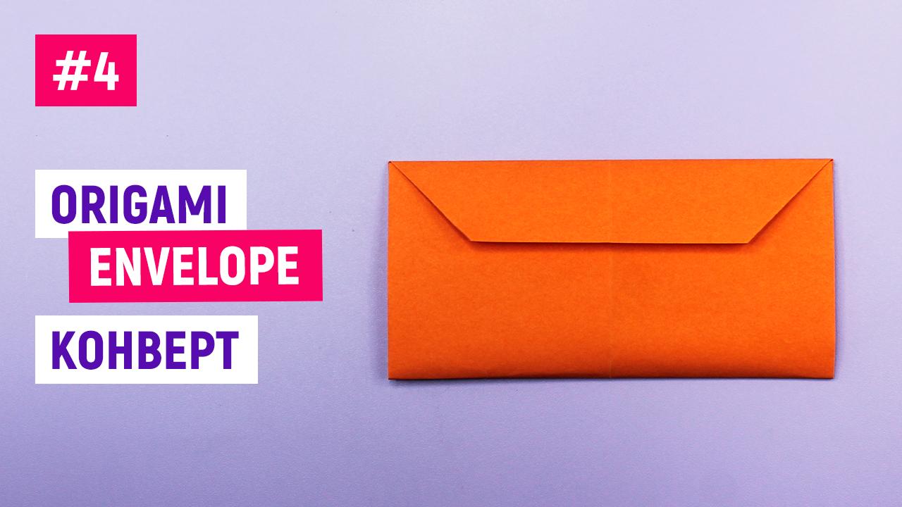 Как сделать конверт оригами просто и быстро без клея